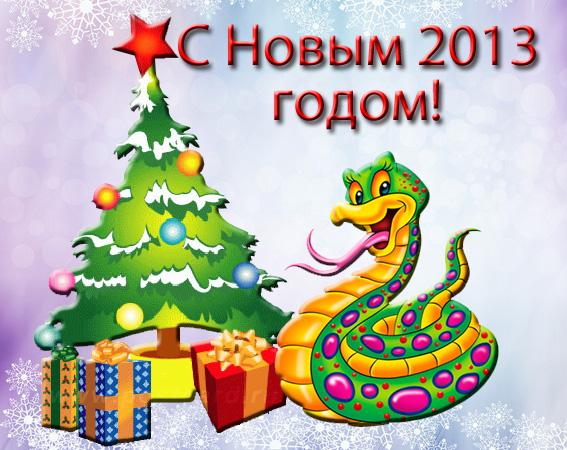 марины поздравление с новый годом змеи новых время